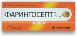 """Таблетки для рассасывания """"Фарингосепт"""" со вкусом шоколада"""