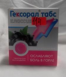 Таблетки для рассасывания Гексорал Табс Классик черносмородиновые