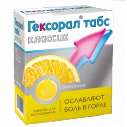 Таблетки для рассасывания Гексорал Табс Классик лимонные
