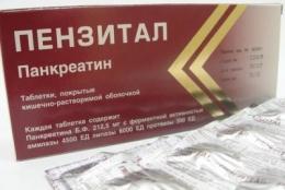 """Пищеварительное ферментное средство """"Пензитал"""" SHREYA"""