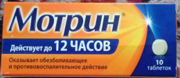 """Таблетки от боли """"Мотрин"""""""