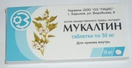 """Таблетки от кашля """"Мукалтин"""""""