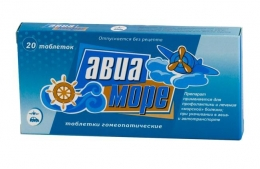 """Таблетки от укачивания """"Авиа-море"""""""