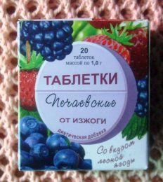 Таблетки Печаевские от изжоги диетическая добавка со вкусом лесной ягоды