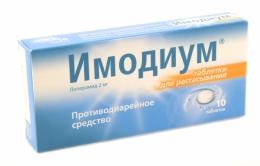 Таблетки противодиарейные «Имодиум»