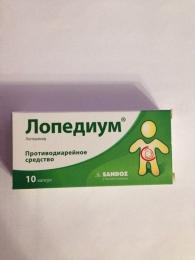 """Таблетки противодиарейные """"Лопедиум"""""""
