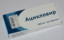 "Таблетки противовирусные ""Ацикловир"""