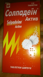 Таблетки шипучие Solpadeine Active