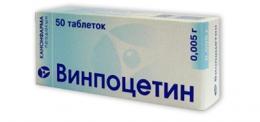 """Таблетки """"Винпоцетин"""""""