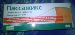 """Таблетки жевательные """"Пассажикс"""""""