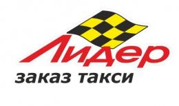 """Такси """"Лидер"""" (Омск)"""