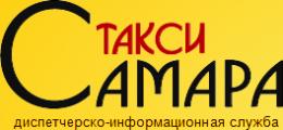 """Такси """"Самара"""" (Самара)"""