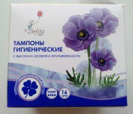 Тампоны гигиенические Sofita ladies с высоким уровнем впитываемости