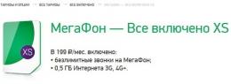 """Тариф """"Все включено XS"""" (Мегафон, Томская область)"""