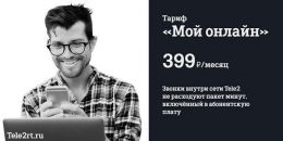 "Тариф ""Мой онлайн"" (Москва)"