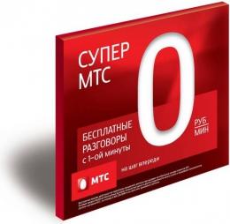 Тариф Супер МТС (Москва и Московская область)