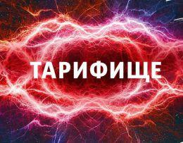 Тарифище (МТС Москва)