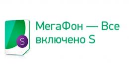 Тарифный план «Всё включено S» (Мегафон Липецкая область)