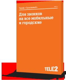 Тарифный план Оранжевый (Теле2 Владивосток)