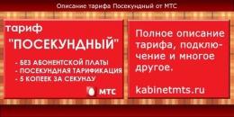 """Тарифный план """"Посекундный"""" (МТС, Коми)"""