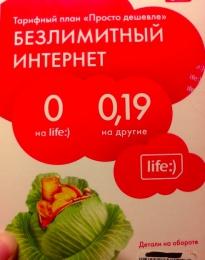 """Тарифный план """"Просто дешевле"""" (Life Луганская область)"""