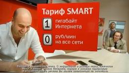 """Тарифный план """"Smart"""" (МТС Самарская область)"""