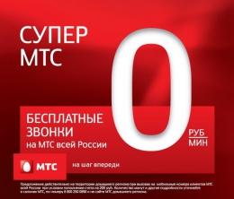 """Тарифный план """"Супер"""" (МТС Челябинск)"""