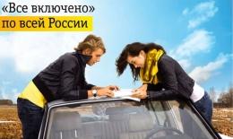 """Тарифный план """"Все включено"""" (Билайн Смоленск)"""