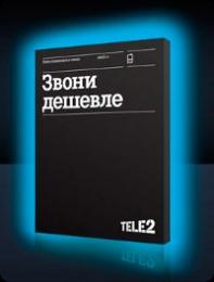 """Тарифный план """"Звони дешевле"""" (Теле 2 Смоленск)"""