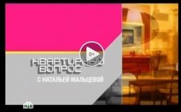 """Телепрограмма """"Квартирный вопрос"""" канал НТВ"""