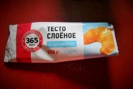 """Тесто слоёное бездрожжевое """"365 дней"""""""