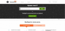 Сайт textovik.su