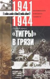 """Книга «""""Тигры"""" в грязи. Воспоминания немецкого танкиста», Отто Кариус"""