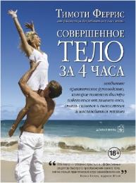"""Книга """"Совершенное тело за 4 часа"""", Тимоти Феррис"""