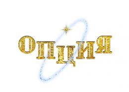 Производитель материалов для наращивания ногтей ТМ Опция (Воронеж)