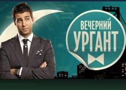 "Ток-шоу ""Вечерний Ургант"""