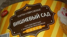 """Торт бисквитный """"Вишневый сад"""" Хэлла с вишневой прослойкой"""