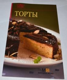 """Книга """"Торты"""", серия """"Семь поварят"""", изд. """"Аркаим"""""""