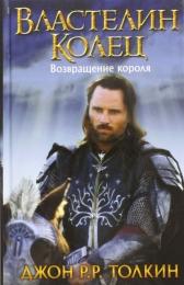 Трилогия книги «Властелин колец. Возвращение короля», Толкин Джон