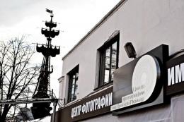 Центр фотографии имени братьев Люмьер (Москва, Болотная набережная, д. 3, стр. 1)