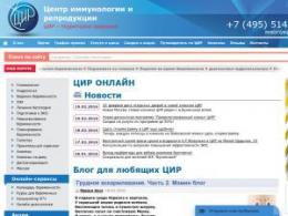Центр иммунологии и репродукции (ЦиР) (Москва, 1-й Новоподмосковный переулок, д.4