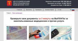 Центр компенсации неиспользованных медицинских услуг strh-kompensation.ru