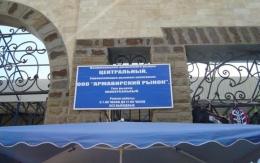 Центральный рынок (Армавир)