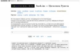 Цитатник Рунета Bash.im