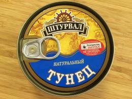 "Тунец натуральный ""Штурвал"""