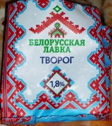 """Творог """"Белорусская лавка"""" 1,8%"""