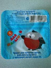 """Творог для питания детей раннего возраста """"Для малышей"""" ЗМК 5%"""