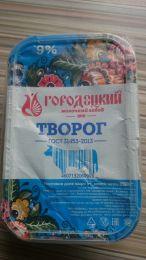"Творог ""Городецкий"" 9%"