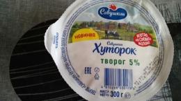 """Творог """"Савушкин Хуторок"""" 5 %"""