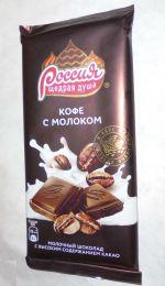 """Тёмный шоколад Россия """"Кофе с молоком"""""""